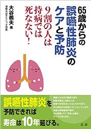 65歳からの誤嚥性肺炎のケアと予防.png